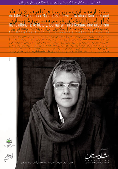 nasrin-seraji-seminar-poster